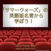 【映画】「サマーウォーズ」の英語版名言から学ぼう!