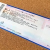 ルーベンス展、楽しみ( *´艸`)