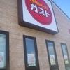 [21/03/15]「ガスト」(名護店)の「テイクアウトマヨコーンピザ」(1ドリンク付き) 323x2円 #LocalGuides