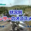 【地球防衛軍5】フェンサーの状況別オススメ装備を紹介(動画付き)
