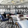 【バンコク】マリオット・ホテル・ザ・スリウォン クラブルーム宿泊記 ~ クラブラウンジ編