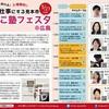 【5月21日は広島に集合!】自分の好きなことができる時間を確保したい方は必見です!