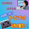 資金管理に最適!!OANDA JAPANのオープンブック以外の魅力とは!?<8/4追記>