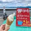6月1日オープン海が目の前のドライブスルーもできる「99珈琲」