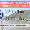 黎明学舎とTeach For Japanに出会う、の巻