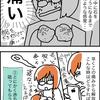 【漫画】私と乳7