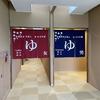 花湯スカイテルメリゾート|雰囲気・特徴など!温泉と岩盤浴が充実:群馬県渋川市