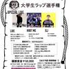 大学生RAP選手権 9/19 当日予選エントリー開始!