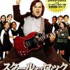 映画「スクール・オブ・ロック」(2003)ジャック・ブラック主演のミュージカルコメディ。