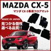 CX-5購入時のオプション検討