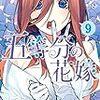 【雑記】5等分の花嫁キャラランクスレpart2