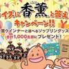 合計1000名に香薫ウインナーとソップリングッズが当たるキャンペーン!