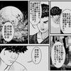 ヤングマガジン2017年第15号『喧嘩稼業/木多康昭』74話※ネタバレ注意