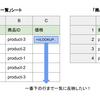 Googleスプレッドシートで関数の結果を複数行まとめて反映する(ARRAYFORMULA)