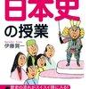 本『世界一おもしろい 日本史の授業』伊藤 賀一 著 KADOKAWA / 中経出版