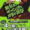 「ロマン」を価値観に集う5人のギャングの物語、伊坂幸太郎『陽気なギャングの日常と襲撃』