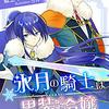 「氷月の騎士は男装令嬢~なぜか溺愛されています~」 -  藍上イオタ