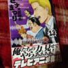 「ヒナまつり」新刊13巻!テレビアニメ化もおめでとう!