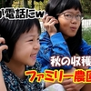 <動画UP>ファミリー農園#5 収穫したナスが電話に!? サツマイモも掘ったどぉ!