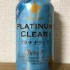 SAPPORO 麦とホップ PLATINUM CLEAR