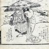 10-大昔化物双紙【再読】