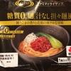 ライザップ糖質0麺汁なし担々麺風を食べてみた。