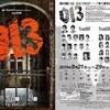 LIVEDOGプロデュース「013(ゼロイチサン)」