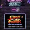 2020年6月28日韓国AFreeCaTV主催SFV招待制トーナメント「Bloody Invitation/血の招待状」についてのメモ