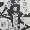 ワンピース【ブルック】の初登場は何巻(何話)?