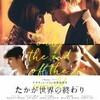 映画界の美しきカリスマ~グザヴィエ・ドラン「たかが世界の終わり」