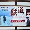 北海道くるま旅Part23【13日目前編】