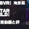 初見動画【PSVR】海外版デモ【Star Child】を遊んでみての感想と評価!