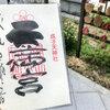 境内で七福神巡り 「成子天神社」(東京都新宿区)