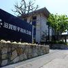 滋賀平和祈念館と掩体壕の見学