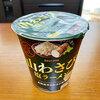 【カップ麺】中華そば しば田 背脂煮干しそば&Secoma 山わさび塩ラーメン 改