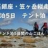 2015/9/18-23【裏銀座+笠ケ岳 縦走⑤】テント泊5日間の山ごはん記録