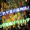 【貴船神社】涼しく夏の京都を満喫!!青もみじが美しい「七夕笹飾りライトアップ」2018に行ってきた。見頃やおすすめ時間帯は!?