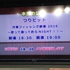 つりビット「月曜フィッシング劇場2016〜歌って踊って釣らNIGHT!!〜」vol.8