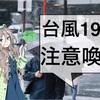 【駅メモ!】未来からの警告!?台風19号の注意喚起がありました