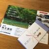 本ブログ初登場!フジ住宅から株主優待と事業報告書が届きました!(2018年度)