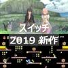 【2019年】ニンテンドースイッチ新作ゲームソフト おすすめからマニア作品まで完全網羅!!