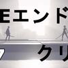【PS4/ニーア オートマタ】4週目攻略完了!『D、Eエンディングでクリア』しました!(でも遊園地うさぎは動かすことができなかったです)【NieR Automata】