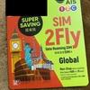 海外旅行用シムカードに、コスパ最強と名高い「SIM2Fly」を購入した。