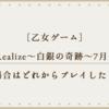 Code:Realize~白銀の奇跡~7月16日発売!初見の場合はどれからプレイしたらいい?