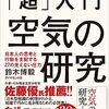 オリンピック開会式のBGMから日本の空気は変わるかな~