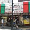 重爆撃ランチ 四ツ角飯店 豚の角煮定食 ~東京都立川市~