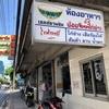 ガイヤーンが美味しい老舗タイ料理食堂ノムジット・ガイヤーン@エカマイ