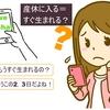 日本は取りすぎ?中国の産休育休事情「中国の妊婦さんは39週まで働くって本当?」