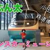ロマンスカーミュージアムに行ってみよう!小田急電鉄が新しく作った鉄道博物館は特急列車の魅力がいっぱい🚃