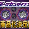 【9/6(月)13時予約開始】SGダークセンタイギアセット、商品化決定!【プレミアムバンダイ限定】